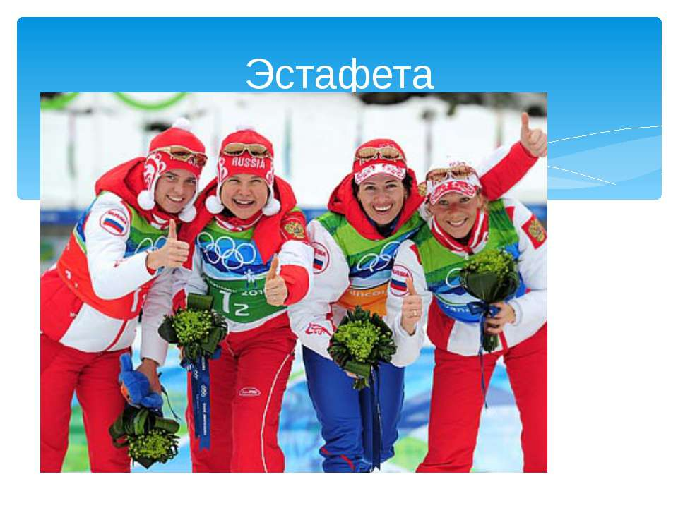 Эстафета Национальной биатлонной федерацией в России является Союз биатлонист...