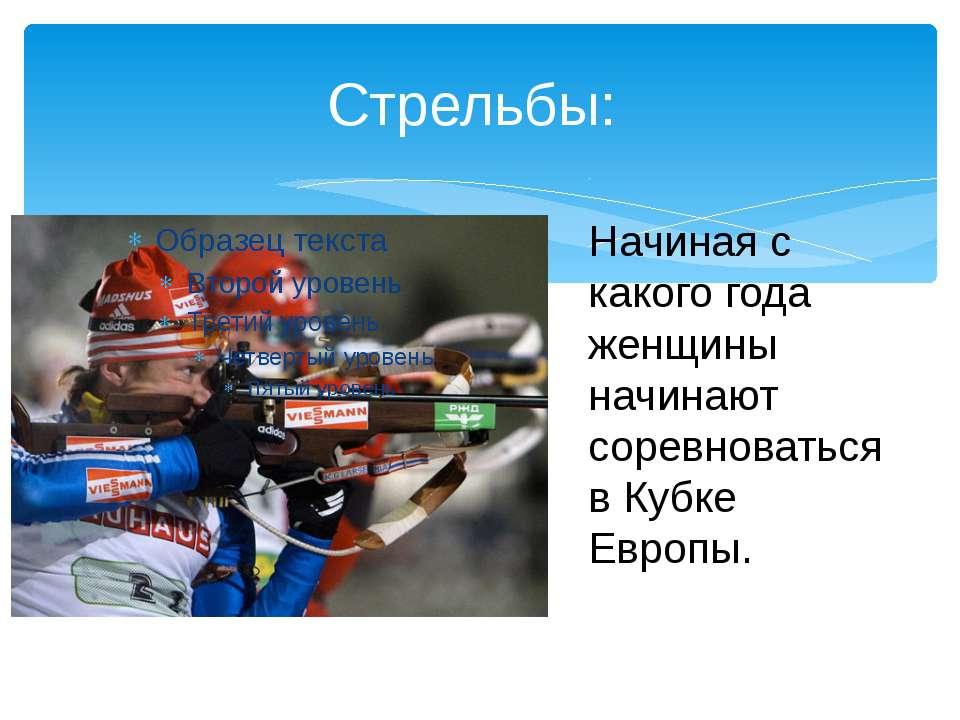 Стрельбы: Начиная с какого года женщины начинают соревноваться в Кубке Европы.