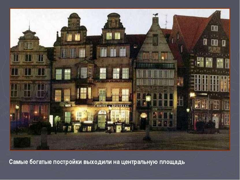 Самые богатые постройки выходили на центральную площадь