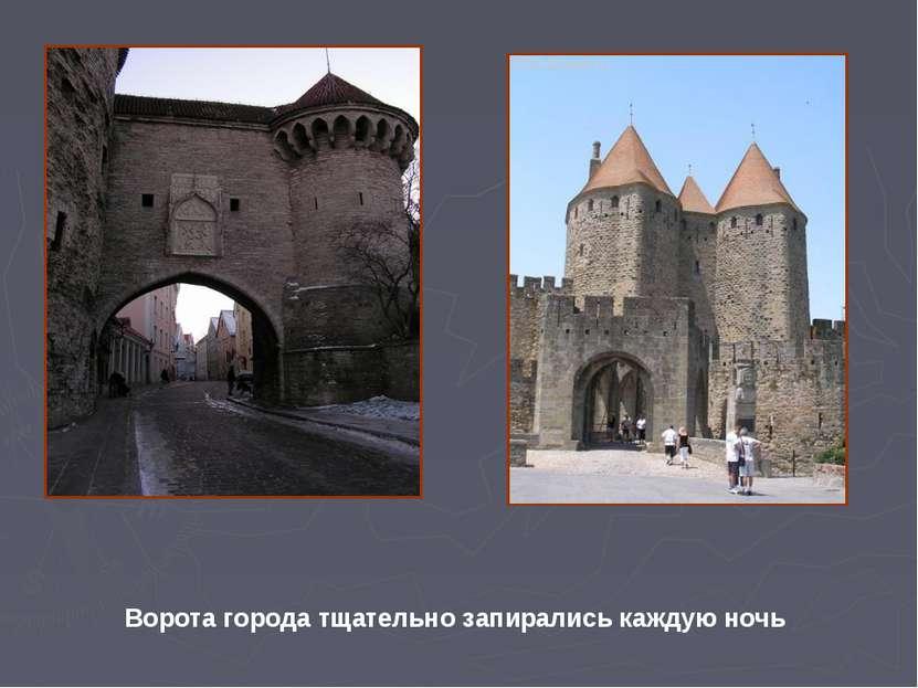 Ворота города тщательно запирались каждую ночь