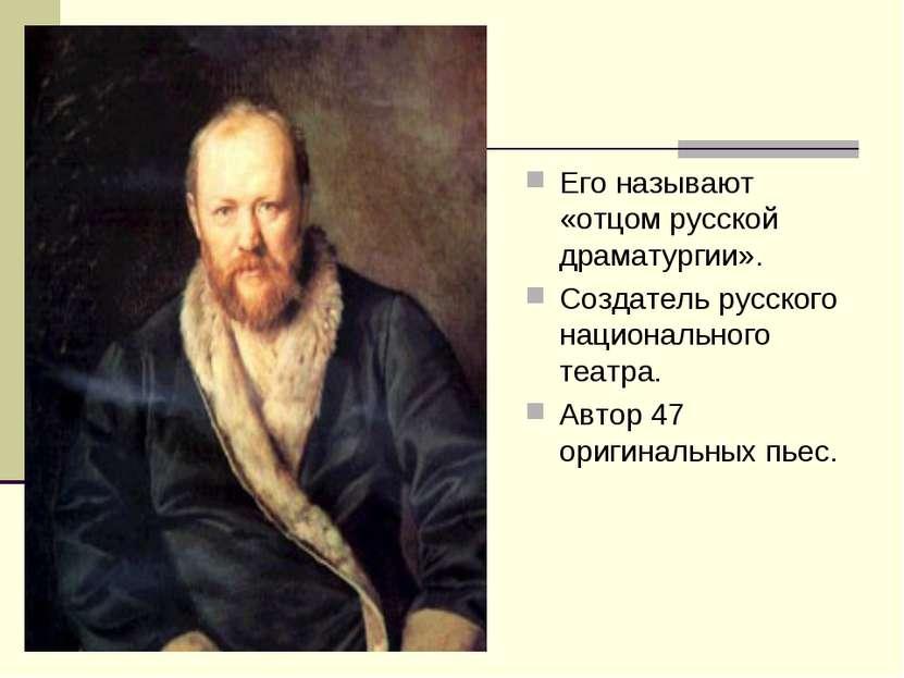 Его называют «отцом русской драматургии». Создатель русского национального те...