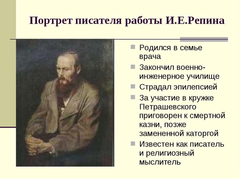Портрет писателя работы И.Е.Репина Родился в семье врача Закончил военно-инже...