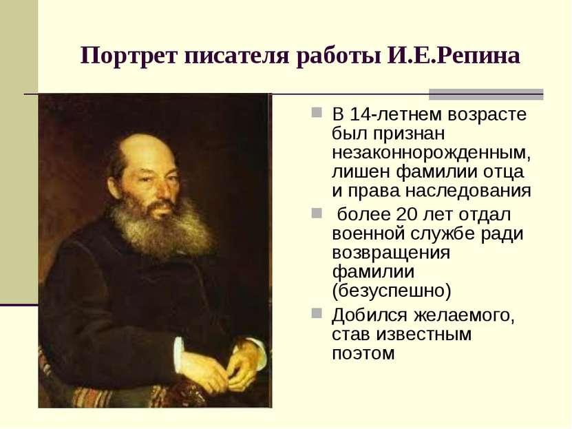 Портрет писателя работы И.Е.Репина В 14-летнем возрасте был признан незаконно...