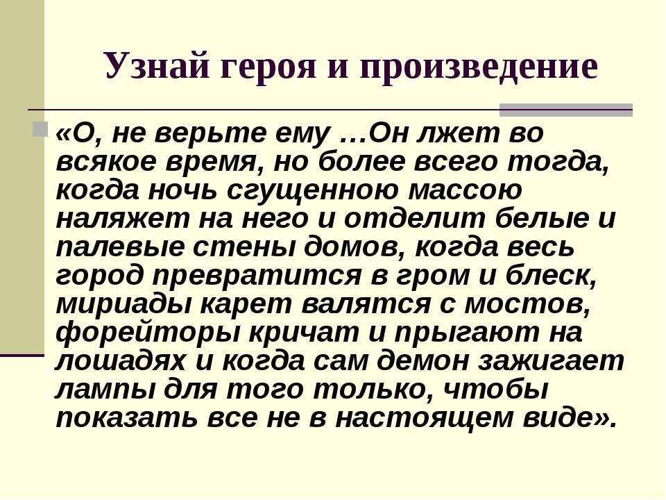 Узнай героя и произведение «О, не верьте ему …Он лжет во всякое время, но бол...