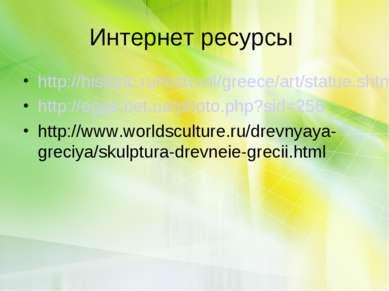 Интернет ресурсы http://historic.ru/lostcivil/greece/art/statue.shtm http://e...