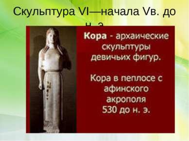 Скульптура VI—начала Vв. до н. э