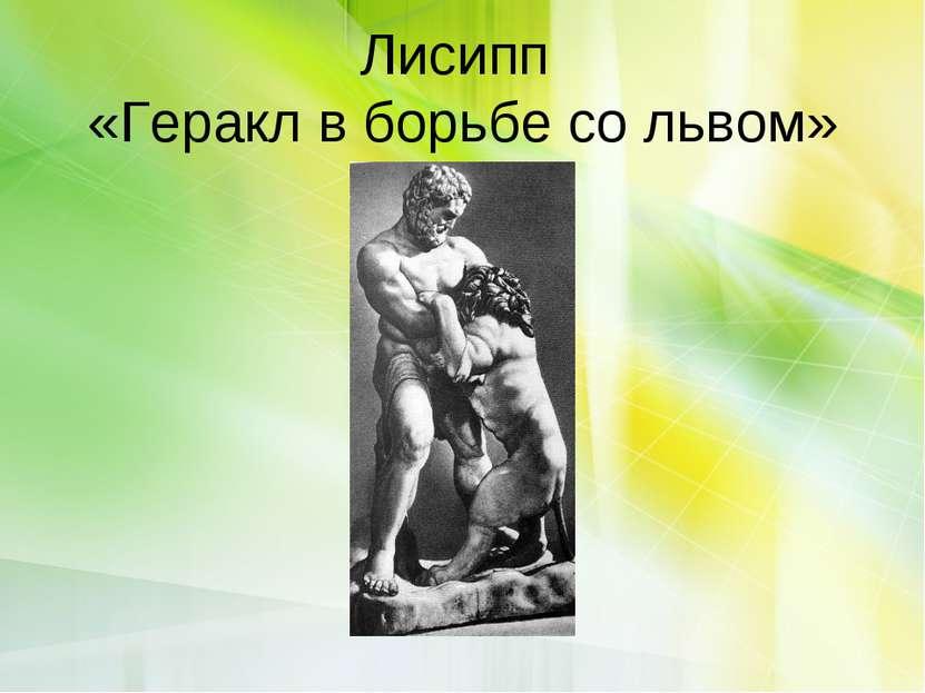 Лисипп «Геракл в борьбе со львом»