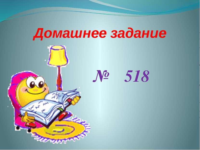 Домашнее задание № 518