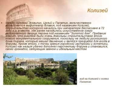 Между холмами Эсквилин, Целий и Палатин, величественно возвышается амфитеатр ...