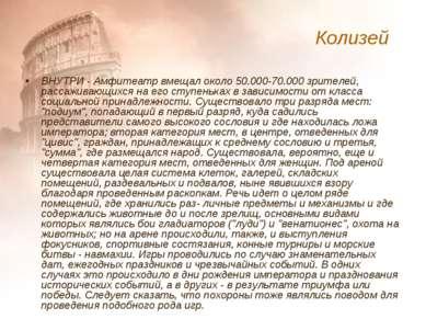 ВНУТРИ - Амфитеатр вмещал около 50.000-70.000 зрителей, рассаживающихся на ег...