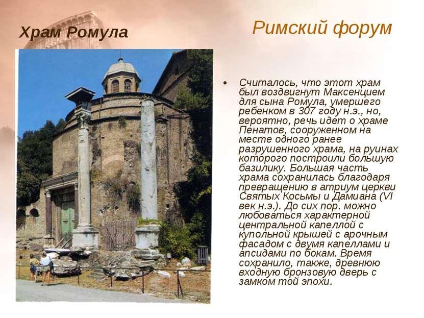Считалось, что этот храм был воздвигнут Максенцием для сына Ромула, умершего ...