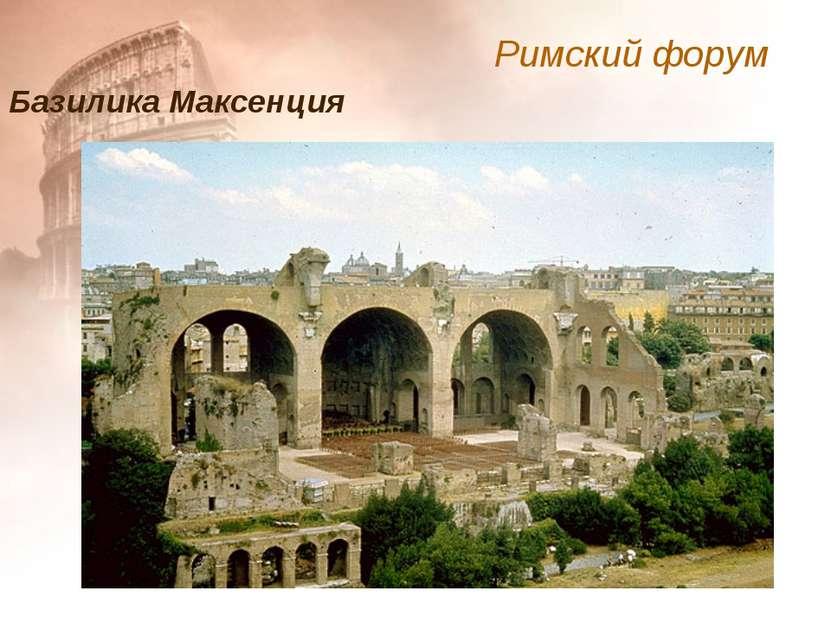 Базилика Максенция Римский форум