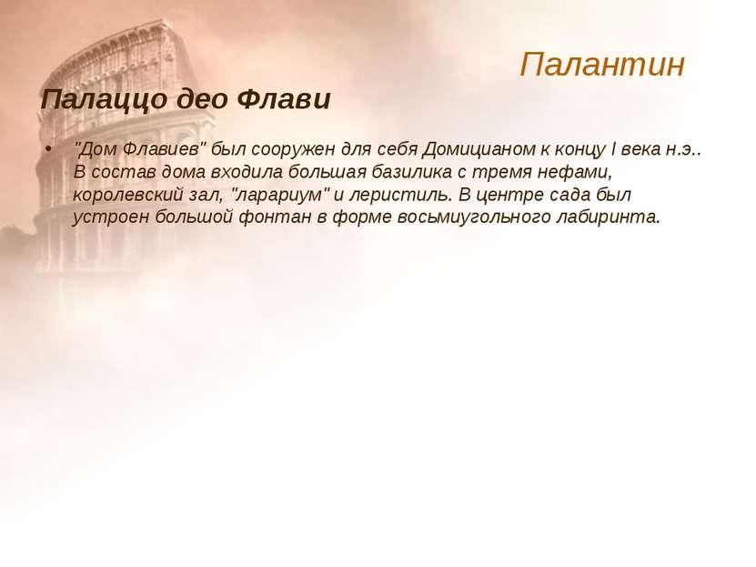 """""""Дом Флавиев"""" был сооружен для себя Домицианом к концу I века н.э.. В состав ..."""