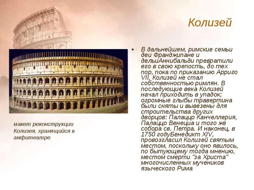 В дальнейшем, римские семьи деи Франджипане и дельиАннибальди превратили его ...