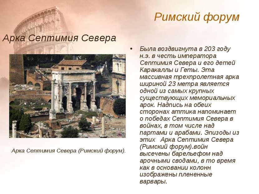 Была воздвигнута в 203 году н.э. в честь императора Септимия Севера и его дет...