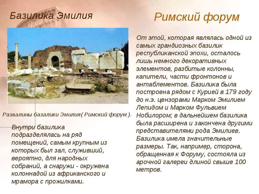 Римский форум От этой, которая являлась одной из самых грандиозных базилик ре...