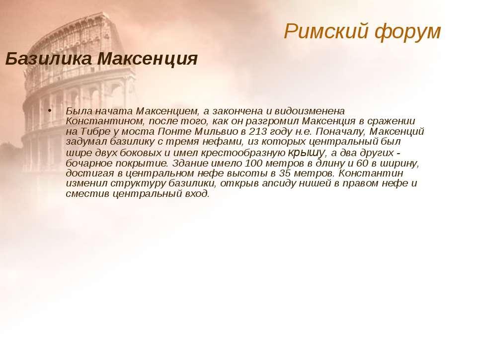 Была начата Максенцием, а закончена и видоизменена Константином, после того, ...