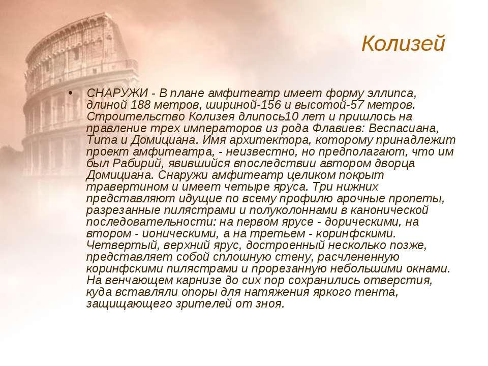 СНАРУЖИ - В плане амфитеатр имеет форму эллипса, длиной 188 метров, шириной-1...