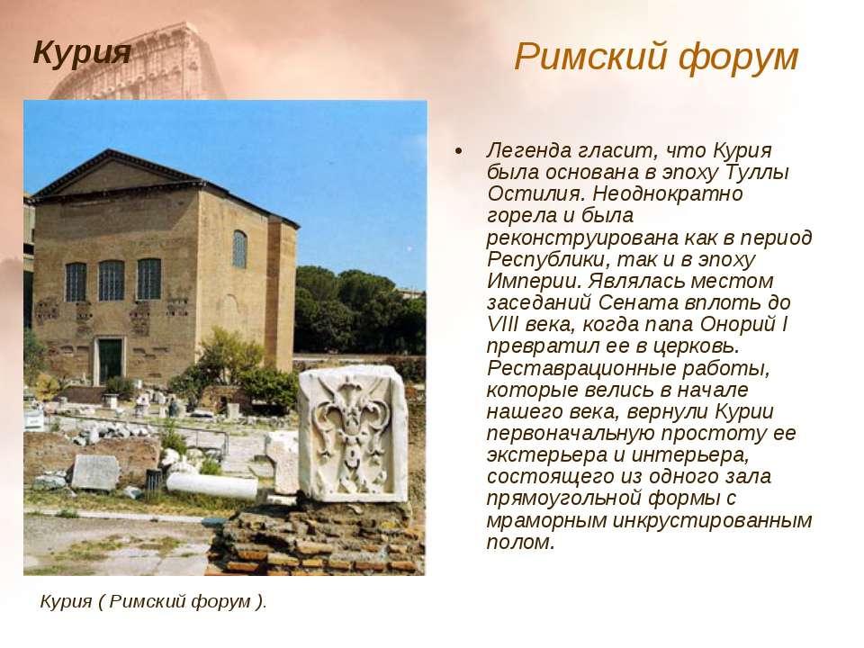 Легенда гласит, что Курия была основана в эпоху Туллы Остилия. Неоднократно г...