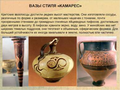 Критские вазописцы достигли редких высот мастерства. Они изготовляли сосуды, ...