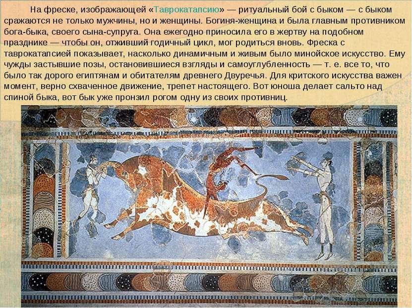 На фреске, изображающей «Таврокатапсию» — ритуальный бой с быком — с...