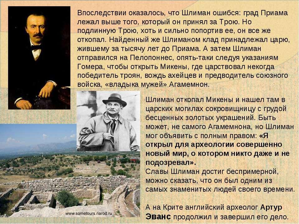 Впоследствии оказалось, что Шлиман ошибся: град Приама лежал выше того, котор...