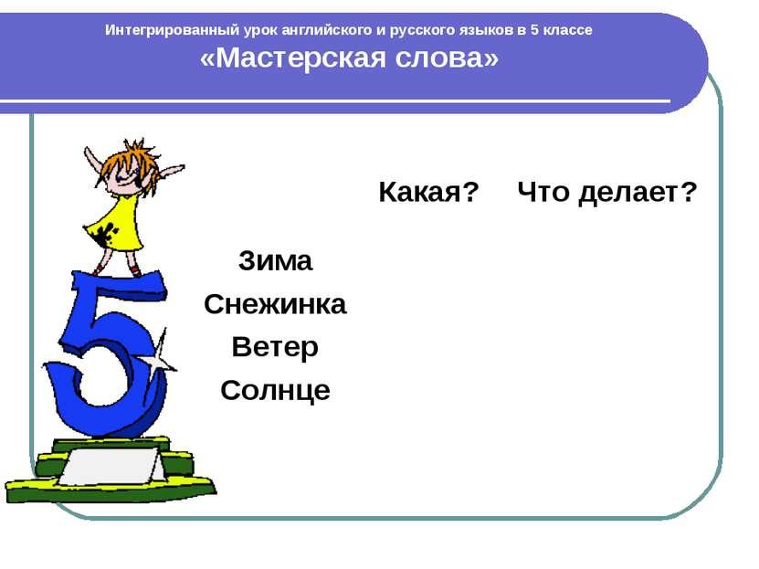 Интегрированный урок английского и русского языков в 5 классе «Мастерская слова»