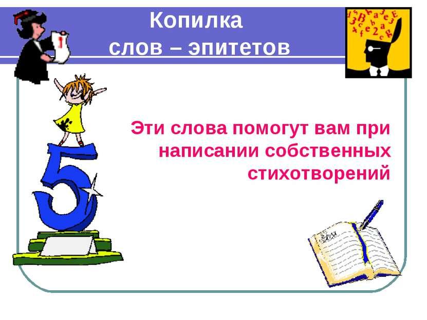 Копилка слов – эпитетов Они помогут вам при написании собственных стихотворен...