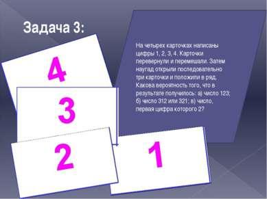 Задача 3: На четырех карточках написаны цифры 1, 2, 3, 4. Карточки перевернул...