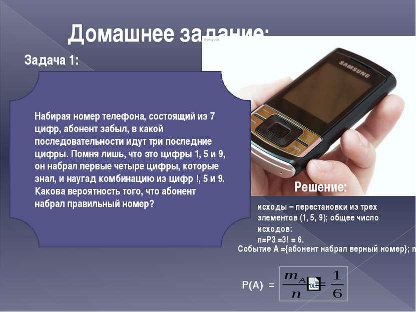 Домашнее задание: Задача 1: Набирая номер телефона, состоящий из 7 цифр, абон...