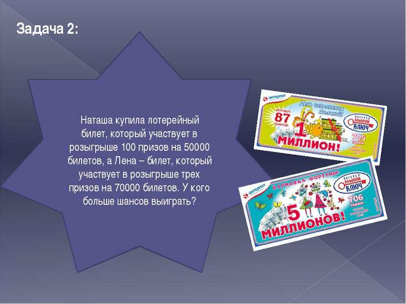 Задача 2: Наташа купила лотерейный билет, который участвует в розыгрыше 100 п...