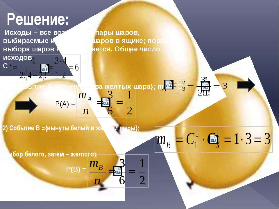 Решение: Исходы – все возможные пары шаров, выбираемые из четырех шаров в ящи...