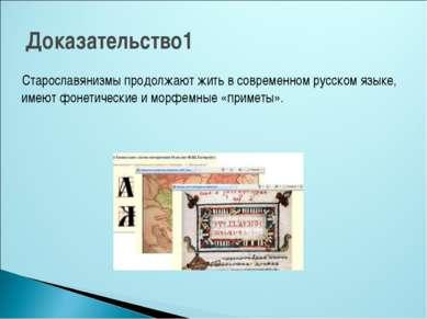 Старославянизмы продолжают жить в современном русском языке, имеют фонетическ...
