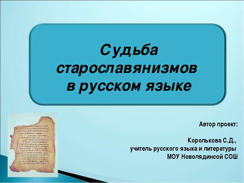 Автор проект: Королькова С.Д., учитель русского языка и литературы МОУ Новоля...