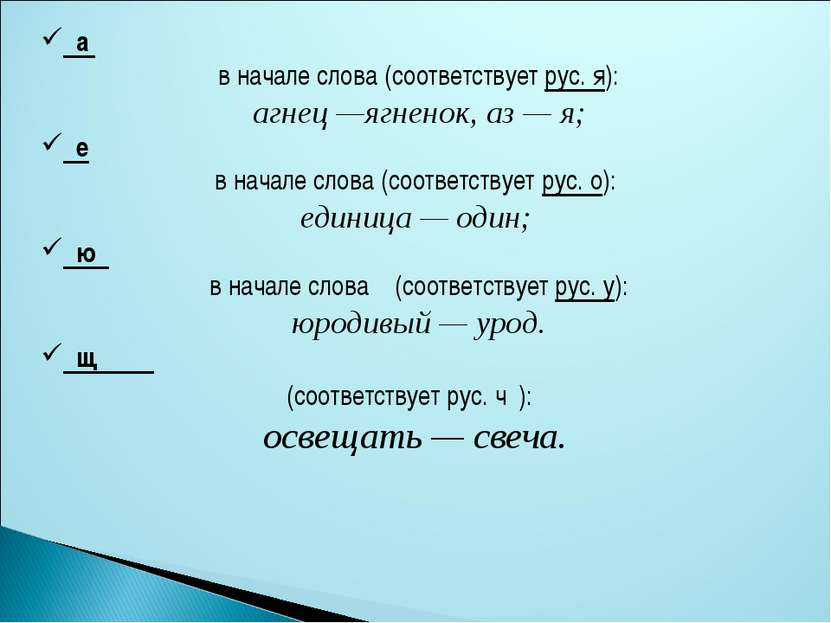 а в начале слова (соответствует рус. я): агнец —ягненок, аз — я; е в начале с...