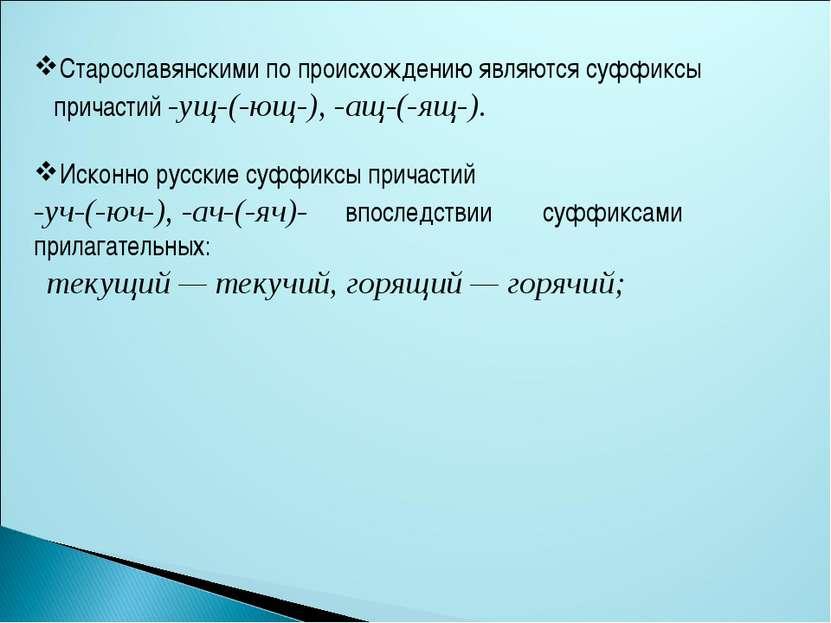 Старославянскими по происхождению являются суффиксы причастий -ущ-(-ющ-), -ащ...