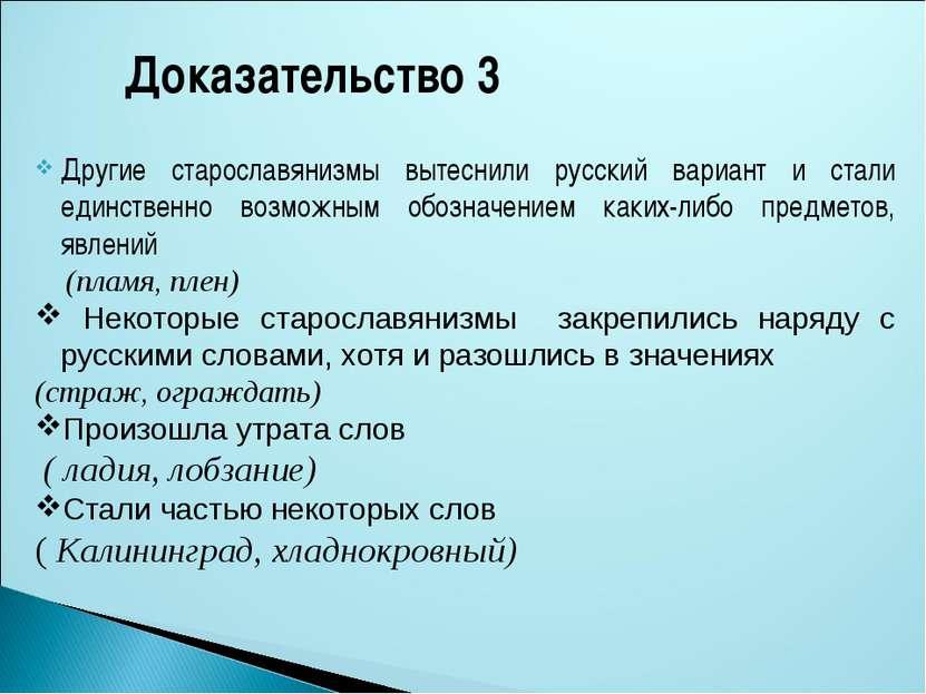 Другие старославянизмы вытеснили русский вариант и стали единственно возможны...