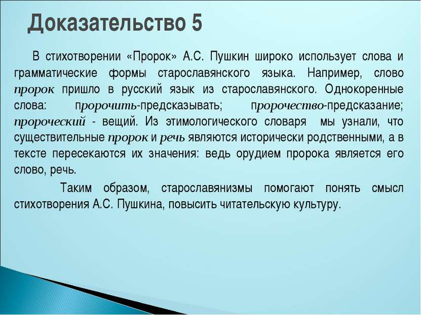 Доказательство 5 В стихотворении «Пророк» А.С. Пушкин широко использует слова...