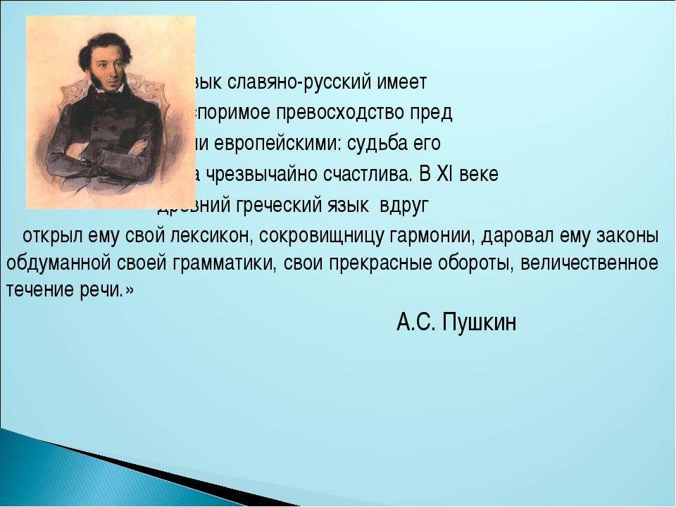 «Язык славяно-русский имеет неоспоримое превосходство пред всеми европейскими...