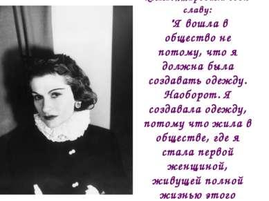 """Она так комментировала свою славу: """"Я вошла в общество не потому, что я должн..."""
