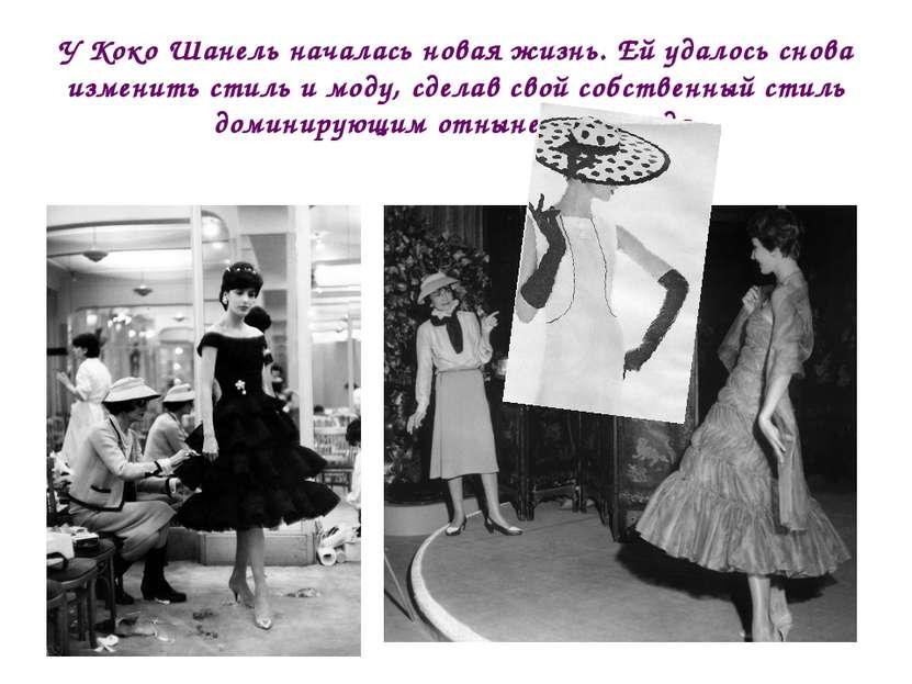 У Коко Шанель началась новая жизнь. Ей удалось снова изменить стиль и моду, с...