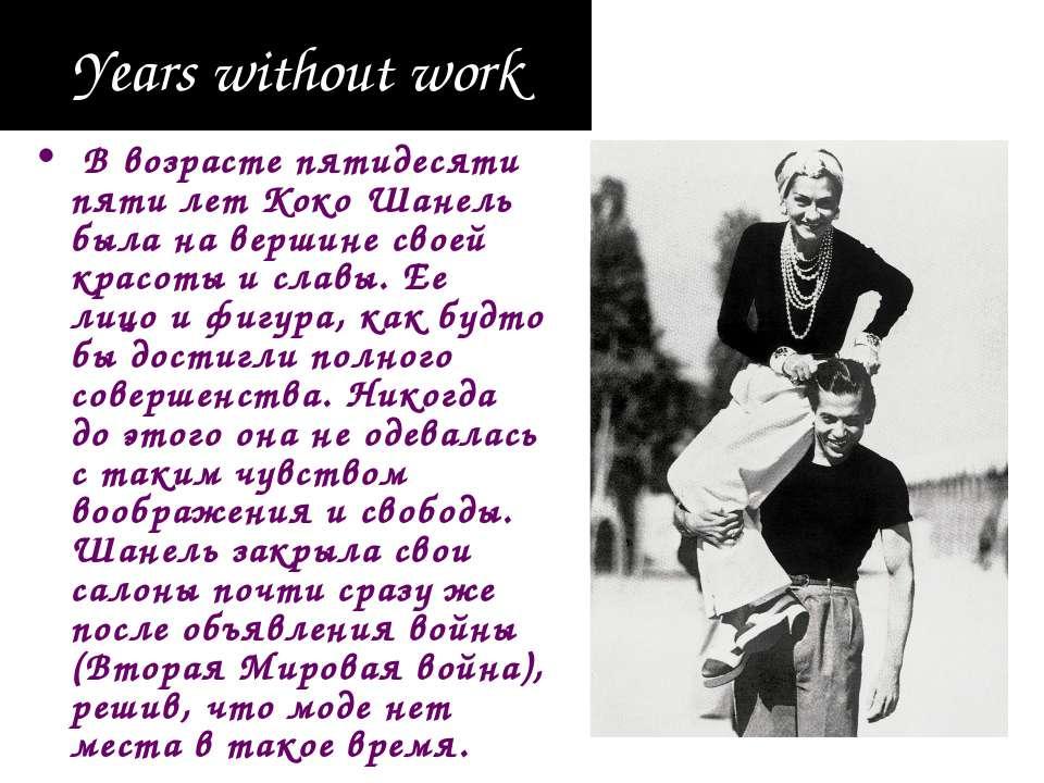 Years without work В возрасте пятидесяти пяти лет Коко Шанель была на вершине...