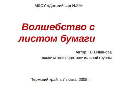 Волшебство с листом бумаги Автор: Н.Н.Иванова воспитатель подготовительной гр...