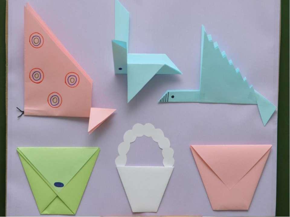 Поделки первого цикла Цель. Учить складывать квадратную форму по диагонали, о...