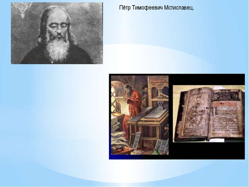 Пётр Тимофеевич Мстиславец.