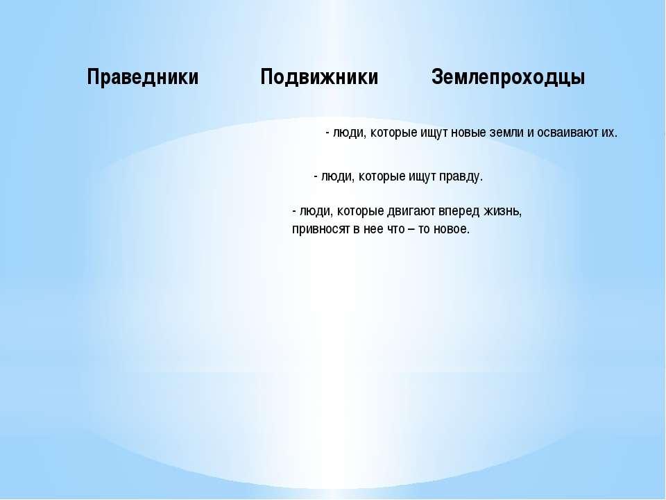 Праведники Подвижники Землепроходцы - люди, которые ищут правду. - люди, кото...