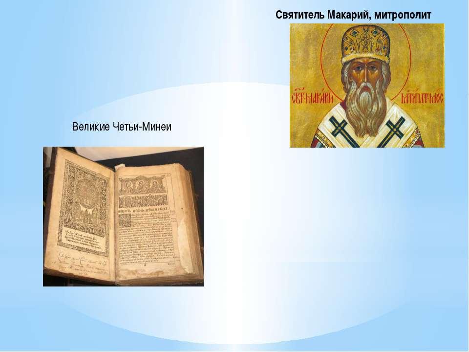 Святитель Макарий, митрополит Великие Четьи-Минеи