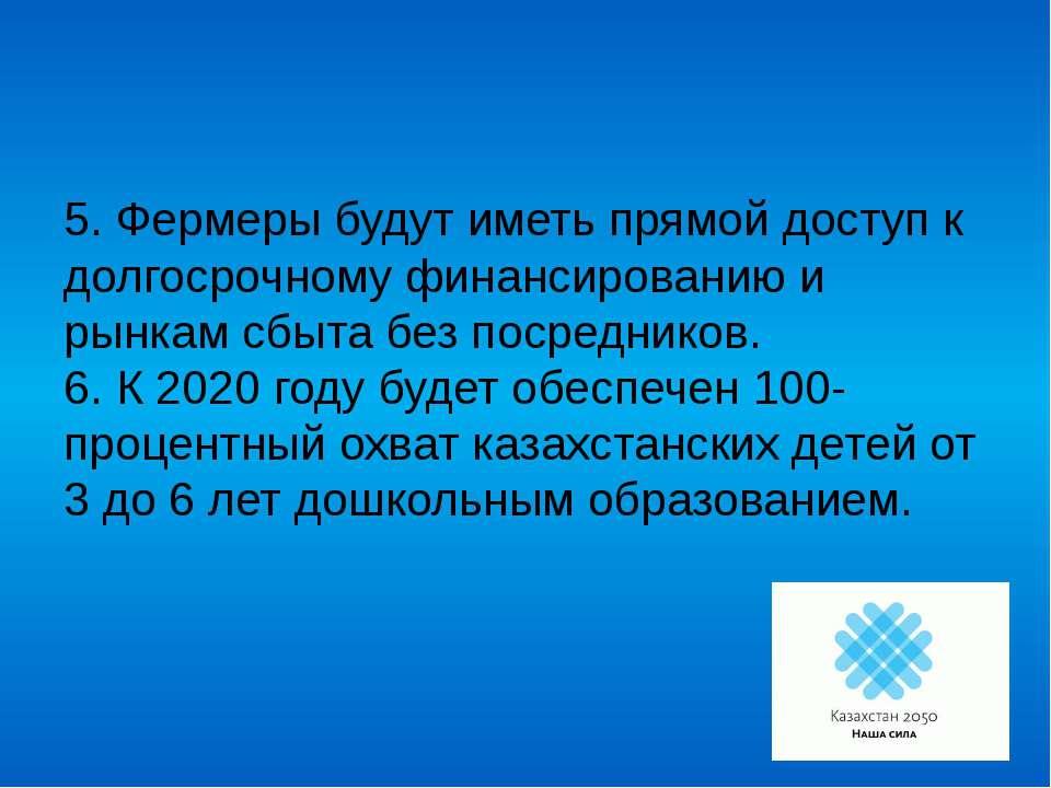 7. В течение ближайших 3-х лет во всех казахстанских школах будет устранена п...