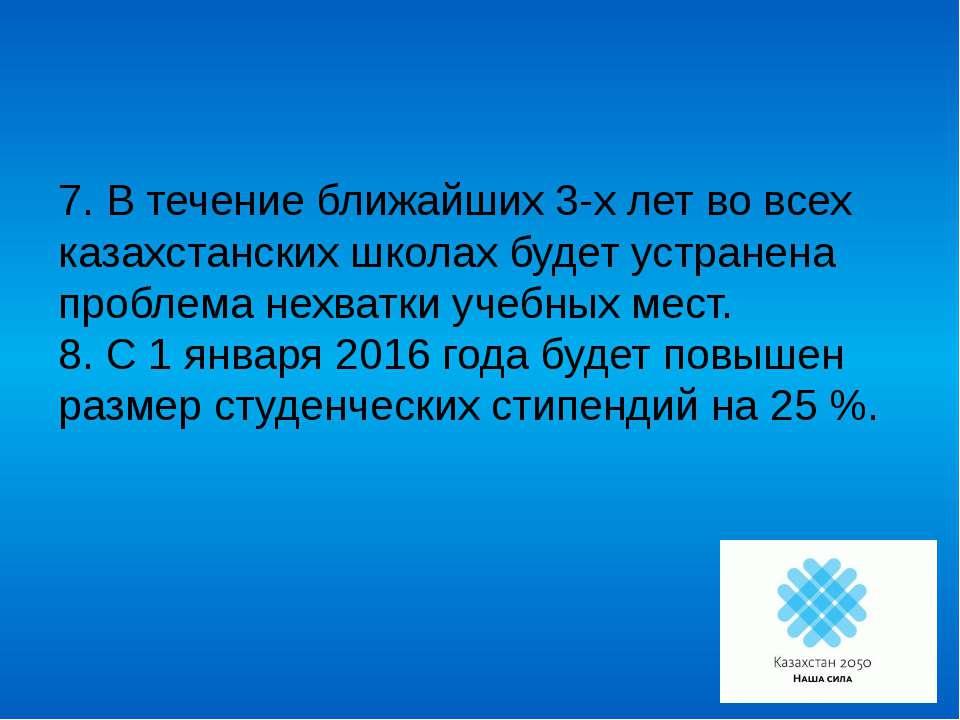 9. С 1 июля 2015 года будет внедрена новая модель оплаты труда гражданских сл...