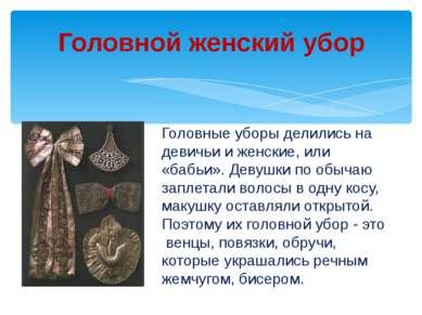 Головной женский убор Головные уборы делились на девичьи и женские, или «бабь...